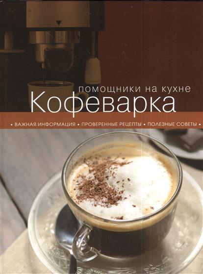 Кофеварка. Рецепты кофе