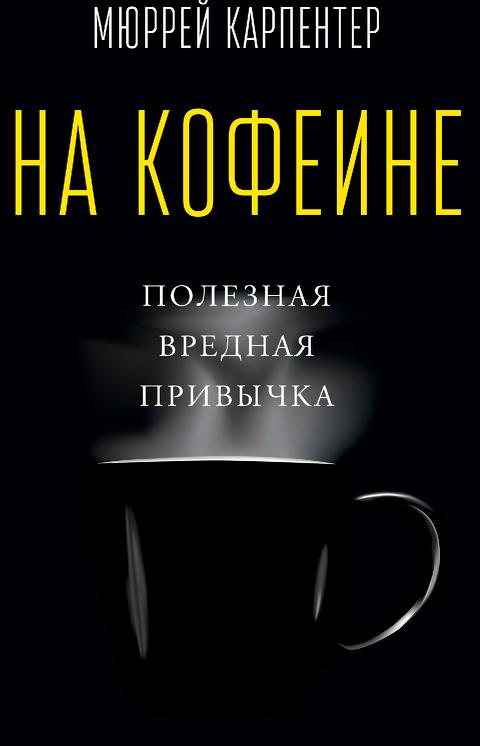 На кофеине Карпентер