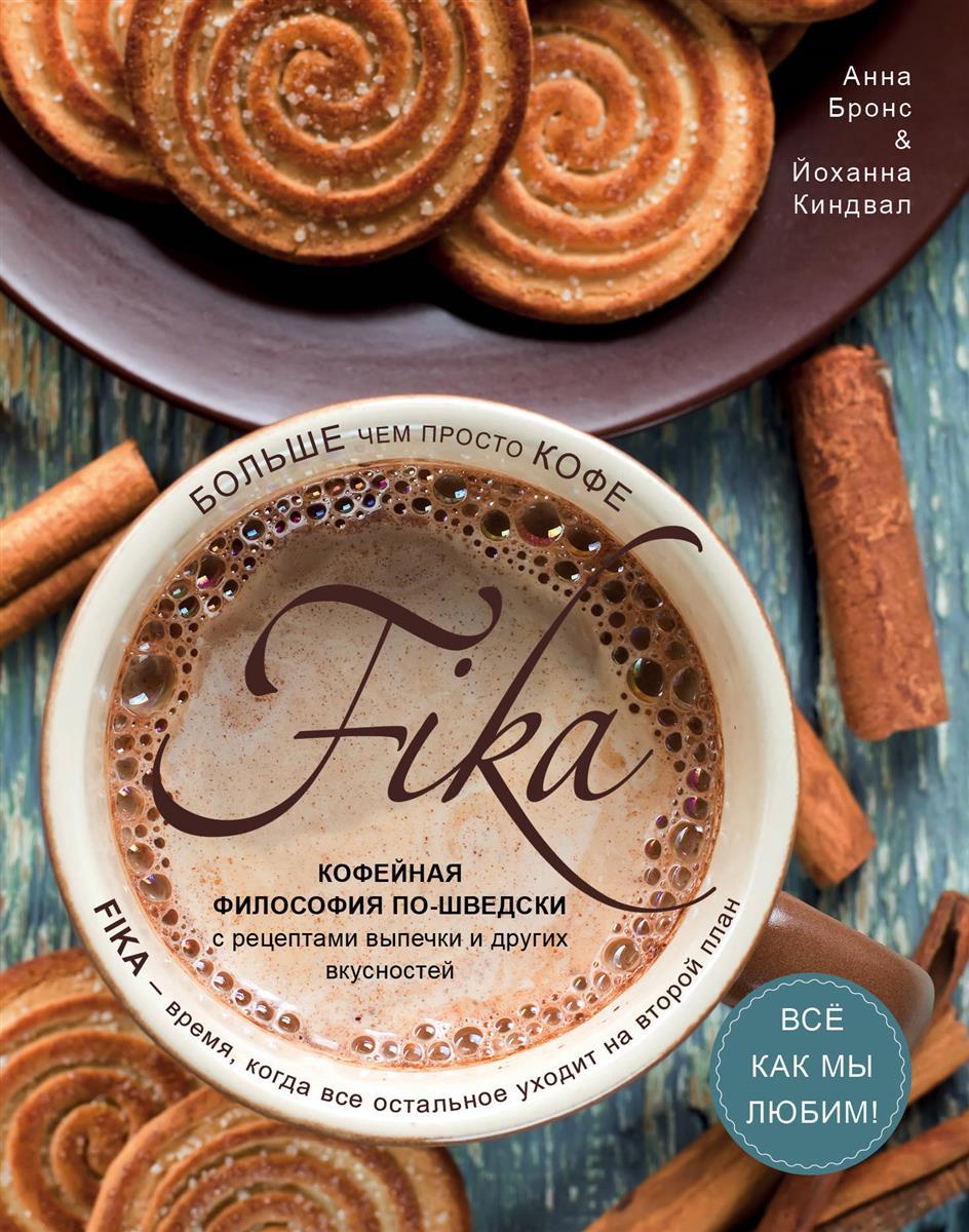 Fika. Кофейная философия по-шведски
