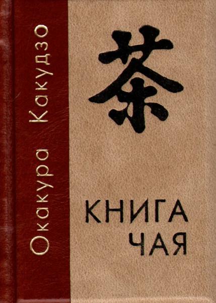 Книга чая
